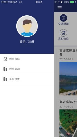 重庆交通软件截图1