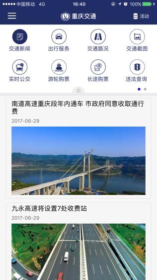 重庆交通软件截图0