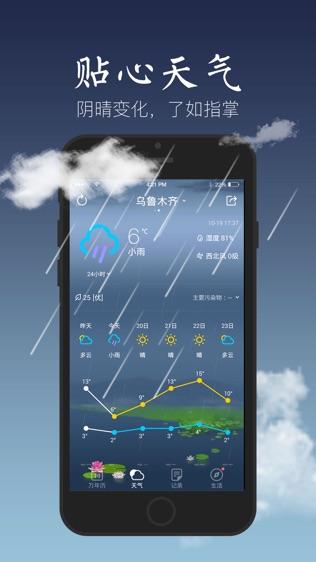 天气万年历软件截图1