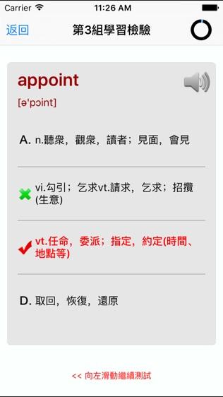四级六级核心词汇免费版软件截图0