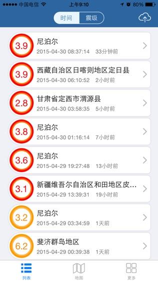 地震速报软件截图1