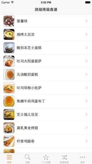 烘焙烤箱食谱HD软件截图1