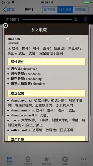 四级核心词汇软件截图2