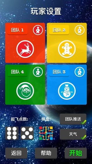 新飞行棋软件截图2