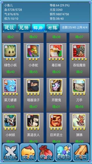 口袋仙侠传:仙侠文字回合制游戏软件截图1