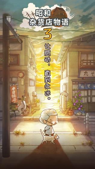昭和杂货店物语3软件截图0