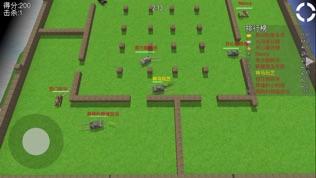 坦克大作战软件截图2