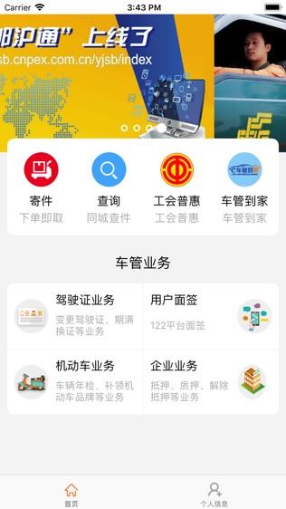 上海EMS便民通软件截图0