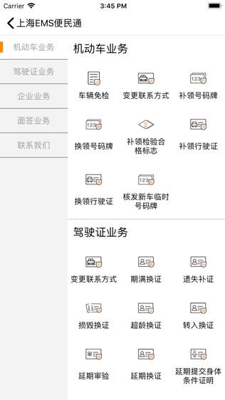 上海EMS便民通软件截图2