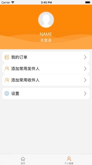 上海EMS便民通软件截图1