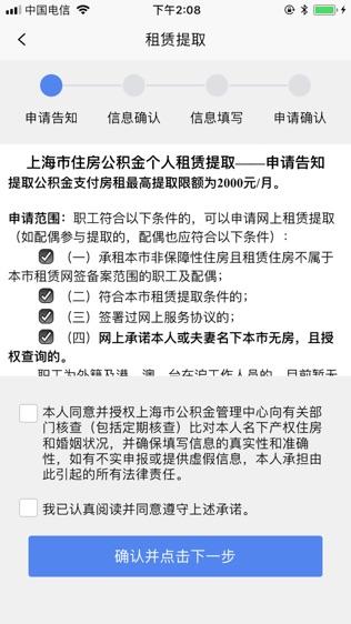上海公积金*软件截图2