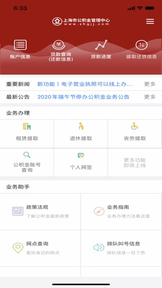 上海公积金*软件截图0