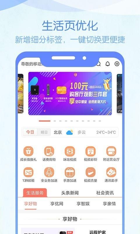 北京移动软件截图0