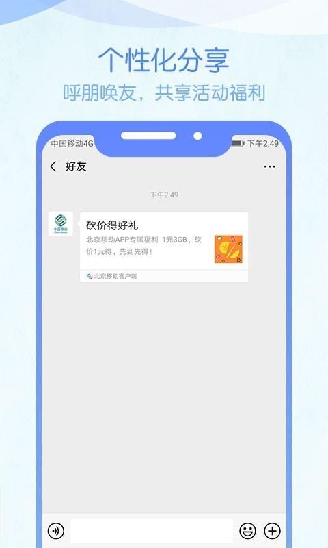 北京移动软件截图1