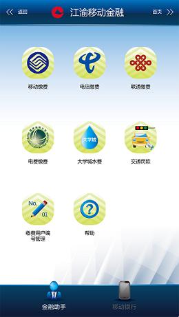 重庆农村商业银行软件截图1