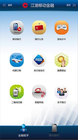 重庆农村商业银行软件截图2
