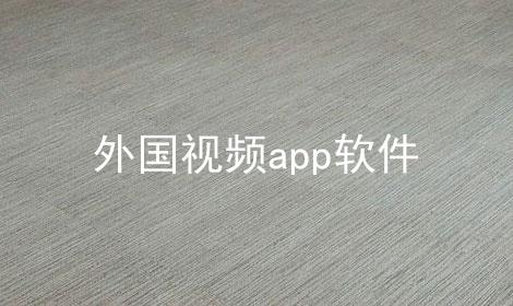 外国视频app软件
