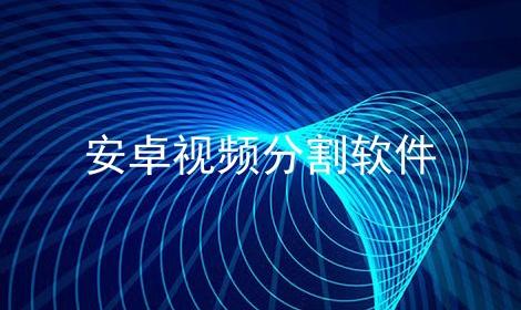 安卓视频分割软件软件合辑