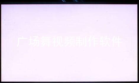 广场舞视频制作软件软件合辑