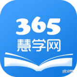 365慧学网