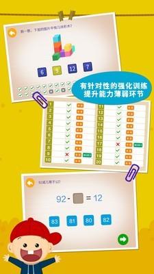 阳阳幼升小强化练习软件截图3