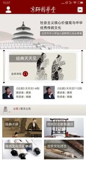 京师国学堂软件截图1