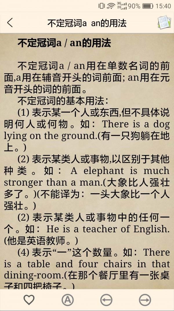 英语语法真题库