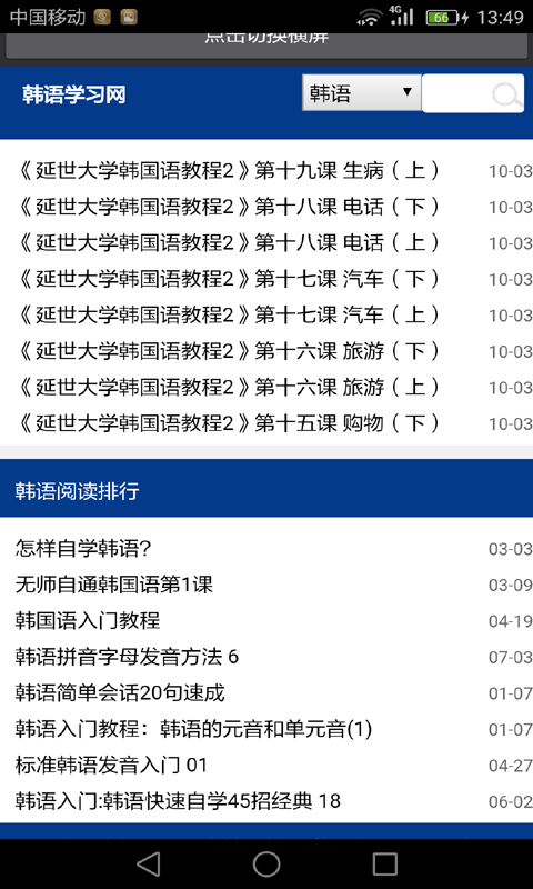 韩文发音软件截图2