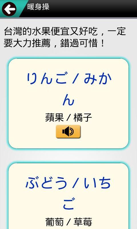 日语入门学习软件截图1