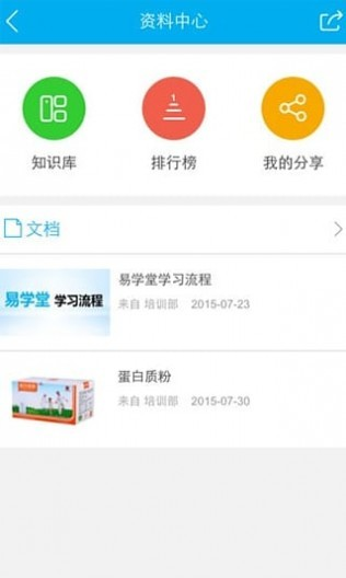 秦苍云学堂软件截图0