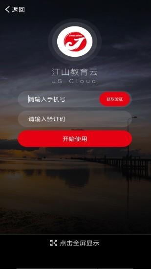 江山教育云