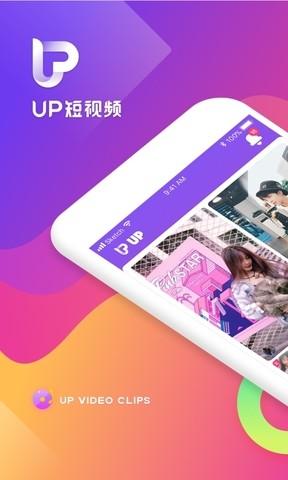 UP短视频软件截图2