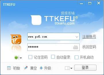 TTKEFU(在线客服系统)下载