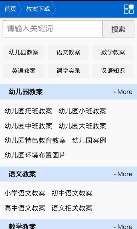 小学语文教案软件截图3