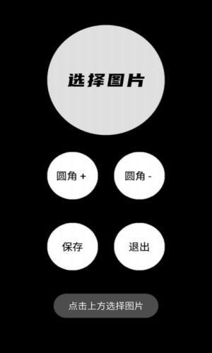 圆角图片生成器软件截图2
