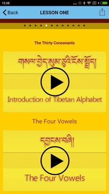 藏语视频学习