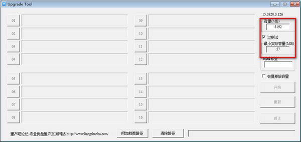 博惟芯片U盘升级工具(Upgrade Tool)下载