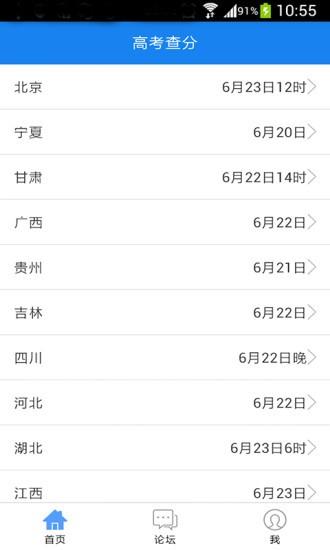 广东高考成绩查询软件截图0