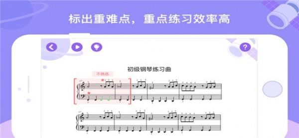 TheONE爱练琴软件截图1