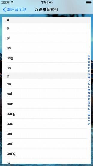 潮州音字典软件截图3