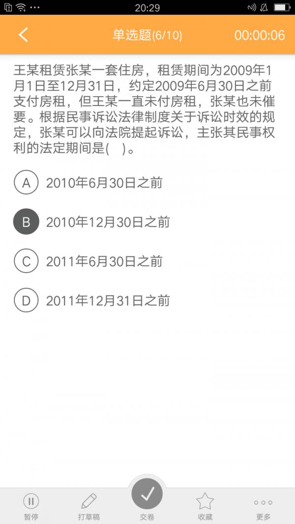 农信社招聘考试
