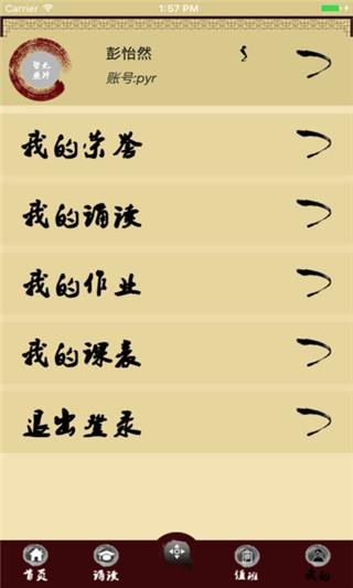 浦江学堂软件截图0