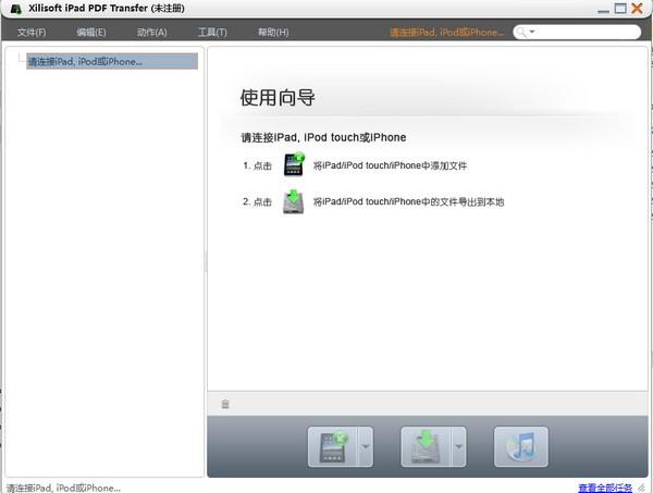 Xilisoft iPad PDF Transfer(iPad文件传输工具)下载