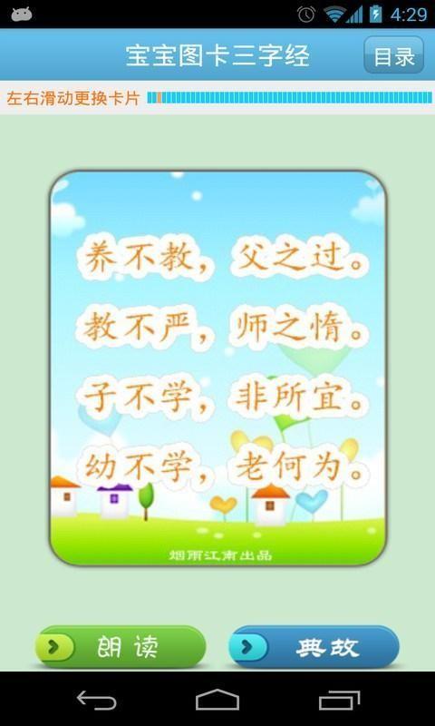 宝宝图卡三字经