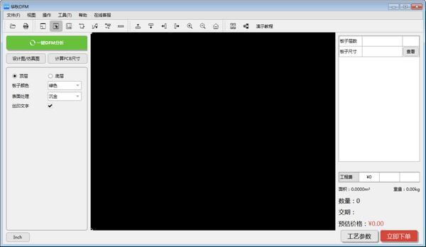 华秋DFM(PCB可制造性设计分析软件)下载