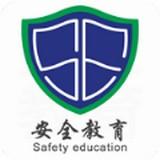 中国安全教育