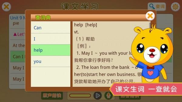 深圳小学英语软件截图2