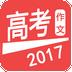 2017高考作文