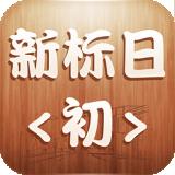自学日语app