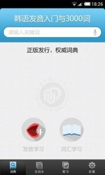 韩语发音词汇学习软件截图3